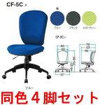 オフィスチェアCF-5Cチェア【なし】【選べる張地カラー全3色布張り】【ナイロン双輪キャスター付き】事務用回転椅子TOKIOチェア