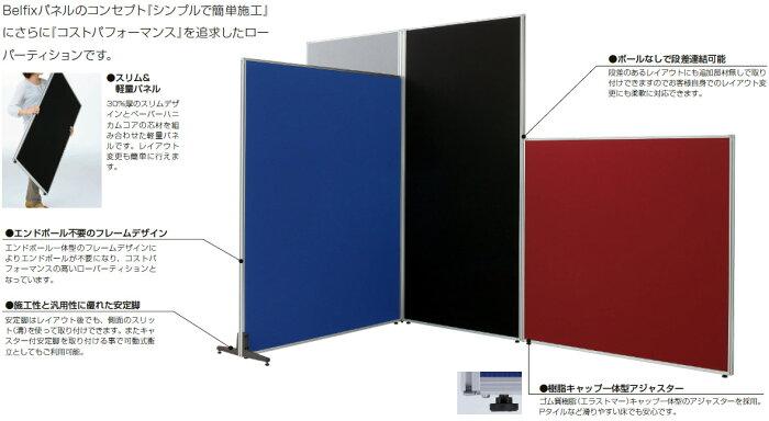 フレックスパネル_Belfix_LPEシリーズ_ストレートパネル[1200W×30D×1860Hmm]*安定脚やポールなどのオプション品は商品に含まれません。