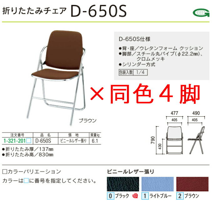 D-650S同色4脚セット【選べる背座カラー全3色】【折りたたみ厚137mm】【折りたたみ高830mm】【完成品渡し】ウチダチェア折りたたみイス折りたたみ椅子