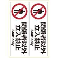 ピタロングステッカー 関係者以外立入禁止