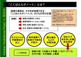 孔栄社こくばん七夕ノート学用3号252×179mm24mmマス32枚