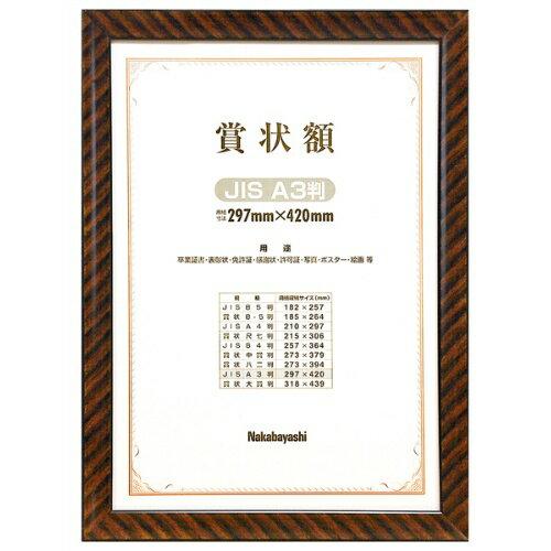 【ナカバヤシ】 木製賞状額 金ラック A3 大賞判 箱入り フ-KW-110-H 【掲示用品】 【フレーム・額縁】