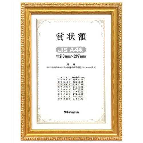 【ナカバヤシ】 木製賞状額 金ケシ JIS A4判 箱入り フ-KW-202J-H 【掲示用品】 【フレーム・額縁】
