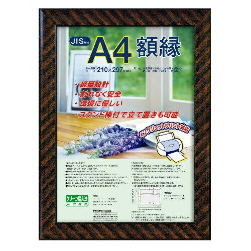 【ナカバヤシ】 木製軽量額縁 金ラック A4判 フ-KWP-13/N 【アルバム】 【フォトフレーム】