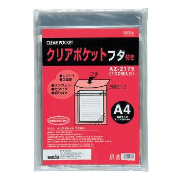 【セキセイ】 アゾン クリアポケット<フタ付き> 100枚パック A4 AZ-2175-00 【ファイル】 【クリアポケット】