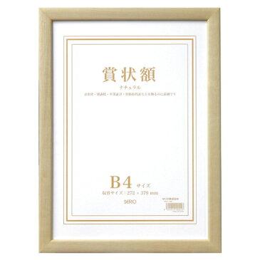 【セキセイ】 セリオ 木製賞状額 ナチュラル B4 SRO-1086-00 【賞状額縁】