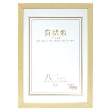 【セキセイ】 セリオ 木製賞状額 ナチュラル 八二 SRO-1088-00 【賞状額縁】