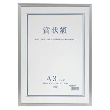 【セキセイ】 セリオ アルミ賞状額 A3 SRO-1328-00 【賞状額縁】