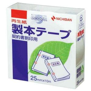 【J-528210】【ニチバン】製本テープ BK-25 25mm×10m 契印用 白【製本】