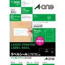 【J-940438】【エーワン】レーザーラベル 28366 A4/24面 100枚【コピー用紙】 1