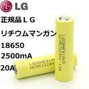 LG電子 正規品 100%正規品 LG電子 リチウムマンガン【HE4】18650 電子タバコ 電池 バッテ...