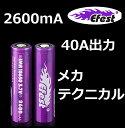 正規品 Efest社 IMR18650 2600mA 40A flattop バッテリー
