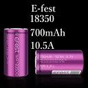 E3-04 正規品 Efest社 【IMR18350】700mAH 10.5A flattop バッテリー 電子たばこ イーフェスト【20P23Apr16】