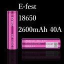 E3-06 正規品 Efest社 【IMR18650】 2600mAH 40A flattop バッテリー 電子たばこ イーフェスト【20P23Apr16】