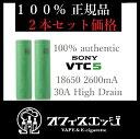 【E3-01 SonyVTC5■2本セット■100%正規品 SonyVTC5 US18650 2600mAh 30A High Drain バッテリー 電子たばこ