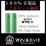 E3-01 SonyVTC5■2本セット■100%正規品 SonyVTC5 US18650 2600mAh 30A High Drain バッテリー 電子たばこ