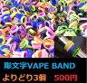 3つで500円!!カラフル 彫り文字 VAPEBAND ベイプバンド【20P23Apr1...