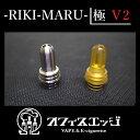 M3-04 国産ドリップチップ edge.jp 【RIKIMARU 極V2】 リキマル 電子タバコ用 vape
