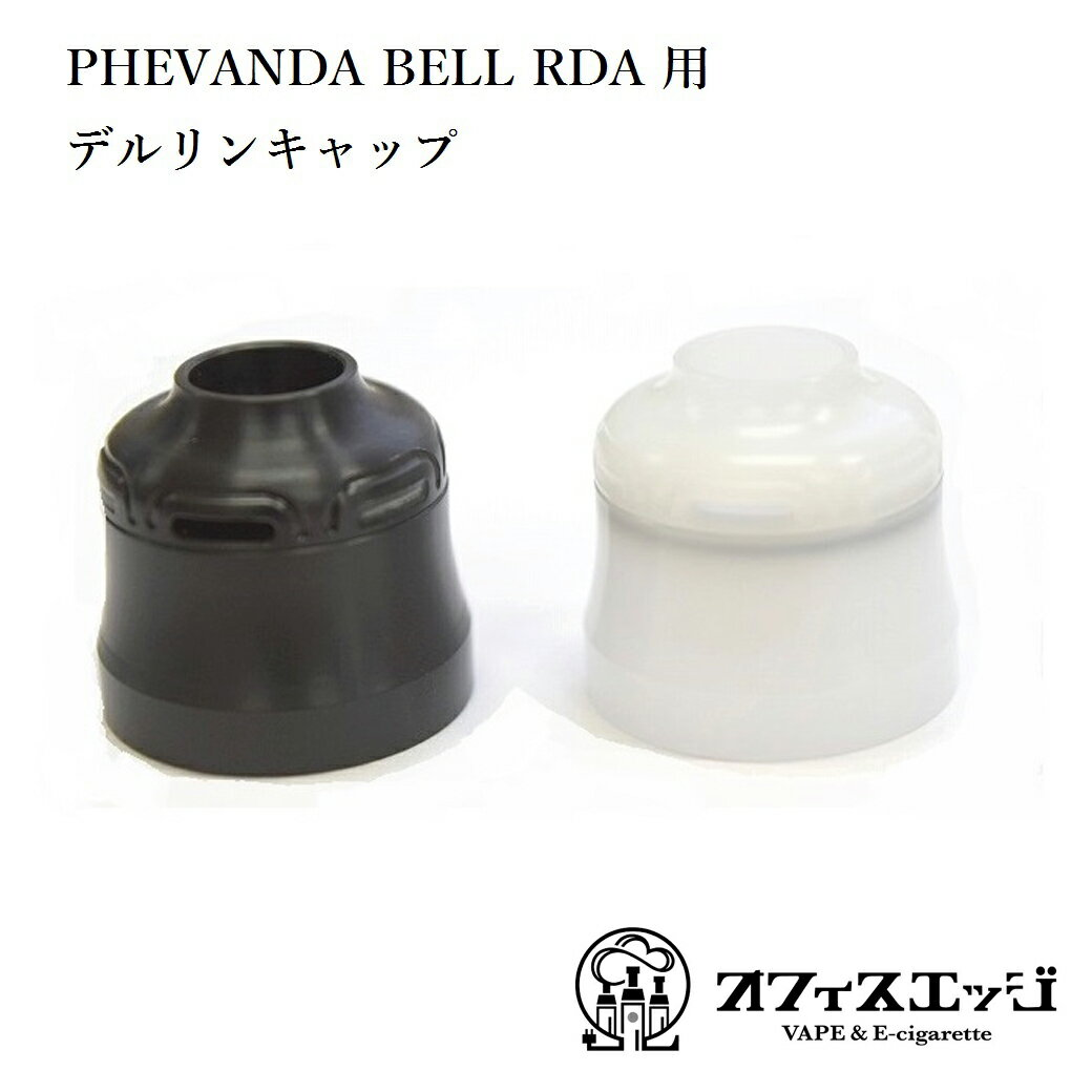 電子タバコ・ベイプ, その他  POM BELL RDA phevanda vape RBA Z-18