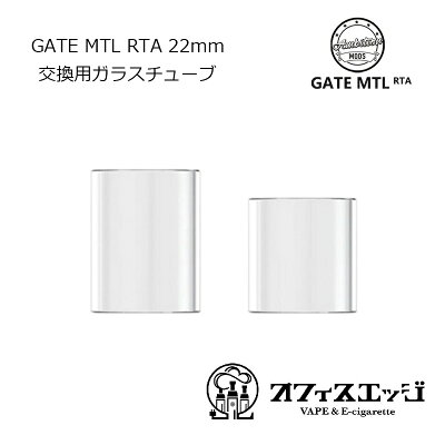 Ambition MODS 交換用クリアガラスチューブ GATE MTL RTA 22mm用 スペアガラス 電子たばこ vape アンビション ゲート ゲイト[D-19]
