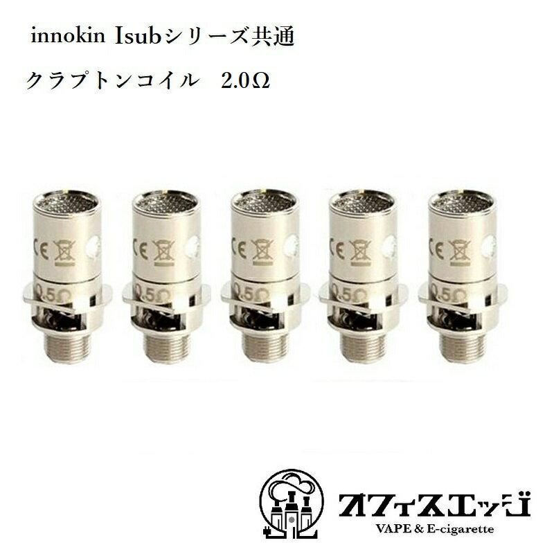 電子タバコ・ベイプ, 交換用コイル innokin IsubG 5 2.0 vape coil H-63