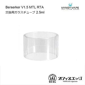 VANDY VAPE 交換用ガラスチューブ 2.5ml【Berserker V1.5 MTL RTA用】アトマイザー 電子たばこ vandyvape vape タンク バンディーPyrex glass バーサーカー [G-23]