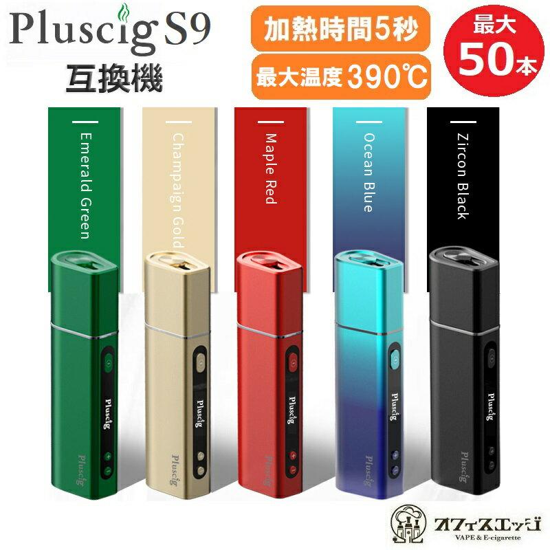 加熱式タバコ, 本体 Pluscig S9 IQOS iqos E-23