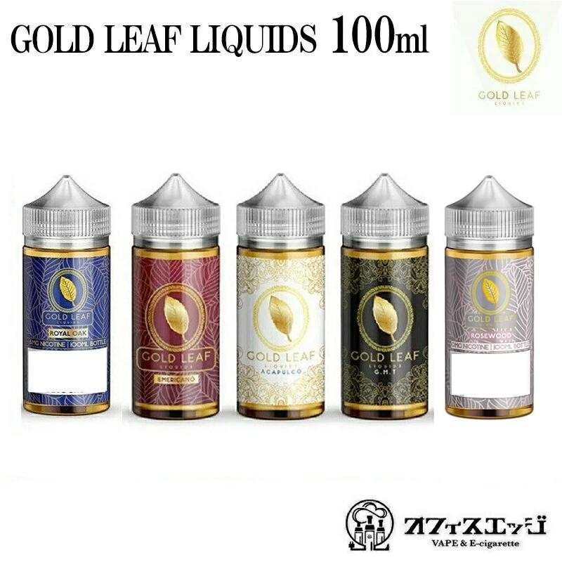 GOLD LEAF LIQUIDS【100ml】【大容量】【ゴールドリーフ】電子タバコ ベイプ vape リキッド タバコ系 カートリッジ 補充液 フレーバー USリキッド【ニコチン0 タール0】[R-15宅配便]画像