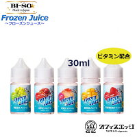 純国産BI-SO【FROZENJUICE】30mlフローズンジュースBISO電子たばこリキッドvape