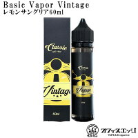 Vintage【BasicVapor】60mlレモンコーラヴィンテージベーシックベイパー電子たばこリキッドvape