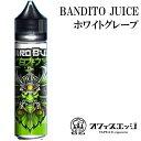 ベイプ リキッド BANDITO JUICE 白ブドウ ホワイトグレープ 60mL 電子タバコ vape リキッド [T-67]