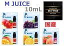 純国産 BI-SO 【M juice】エムジュース 各種フレーバー 10mL