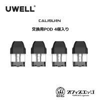 新着商品UWELLCaliburn交換用POD4個入り【CaliburnPodCartridges】交換用ポッドポットカリバーンポッドカートリッジユーウェル[]