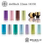 ベイプDotMod【PetriLite22mm】dotMech22メカニカルMODハイブリット接続ドットモットドットモッドペトリライト[]