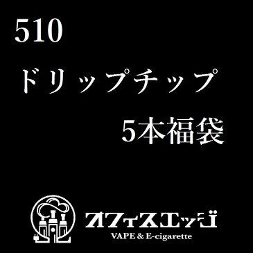 [D-26] ドリップチップ福袋 【5本セット】 ランダム [DT 電子たばこ vape]