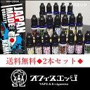 お買い得!2本セット【カミカゼリキッド】kamikaze liquid kamikaze リキッド 電子タバコ用 電子タバコ リキッド