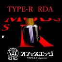 【ブラックフライデー対象】◆TYPE-R RDA 22mm◆電子タバコ vape アトマイザー ドリッパー ビルド