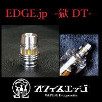 edge.jpdanganDTエッジオフィスエッジドリップチップ