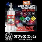 プロモイベント NOS【DRAG RACE ライチ+クールスパークリング 50mL】ドラッグレース vape リキッド 電子タバコ