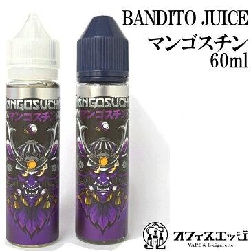 ベイプ リキッド BANDITO JUICE マンゴスチン 60mL 電子タバコ vape リキッド バンディット Bandito Juice [S-20]