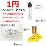1円 ノベルティー商品 vape 用品 ベイプ 電子たばこ アイテム 電子タバコ専門店オフィスエッジ