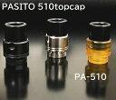 新着商品 Pasito Pod用 510ドリップチップ仕様 トップキャップ 【PA-510】スモアント パシート [D-14]