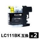 LC111BK ブラック 【2本セット】 互換インクカートリッジ