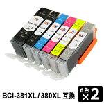 BCI-380XL/381XL(6色セット×2)