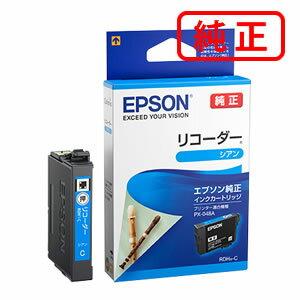 【純正インク】 RDH-C リコーダー シアン 【3本セット】EPSON エプソン