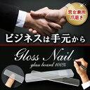 グロスネイル GlossNail (爪磨き 爪やすり 爪ケア ネイルケア) ガラス製 ケース付き
