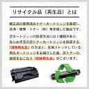 【即納品】キャノン用 NPG-67 / NPG67 トナー ブラック リサイクルトナーカートリッジ 【沖縄・離島 お届け不可】 2