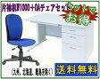 事務机 片袖机W1000+OAチェアセット オフィスデスクと事務椅子のセット商品 【 事務デスク 片袖 】