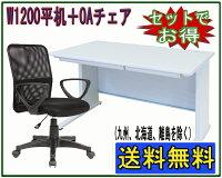 平机W1200と肘付きメッシュチェアのセット事務机と事務椅子のセット