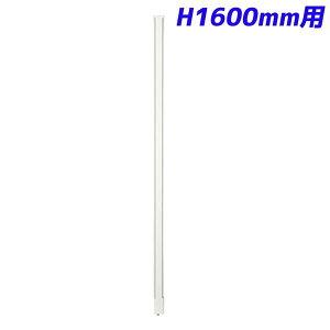 ジョインテックスJKパネル連結ポールH1600mm用JK-1600RP
